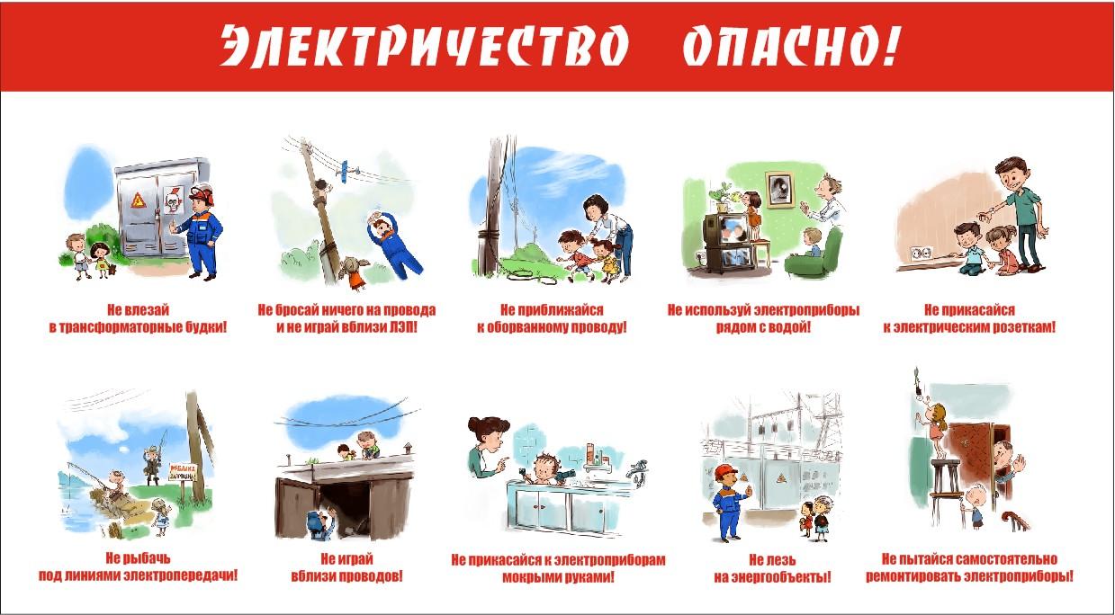 обучение электробезопасности в ярославле